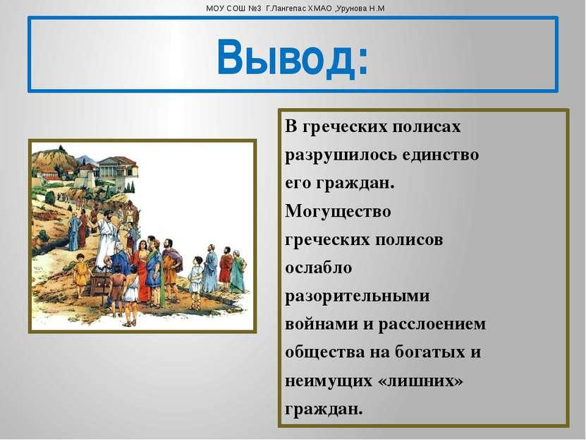 Вывод: В греческих полисах разрушилось единство его граждан. Могущество грече...