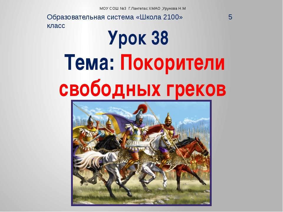 Урок 38 Тема: Покорители свободных греков Образовательная система «Школа 2100...