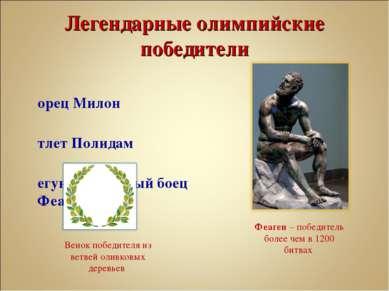 Легендарные олимпийские победители Борец Милон Атлет Полидам Бегун и кулачный...