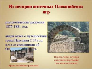 Из истории античных Олимпийских игр Археологические раскопки 1875-1881 год. Н...