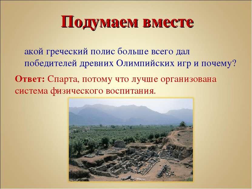 Подумаем вместе Какой греческий полис больше всего дал победителей древних Ол...