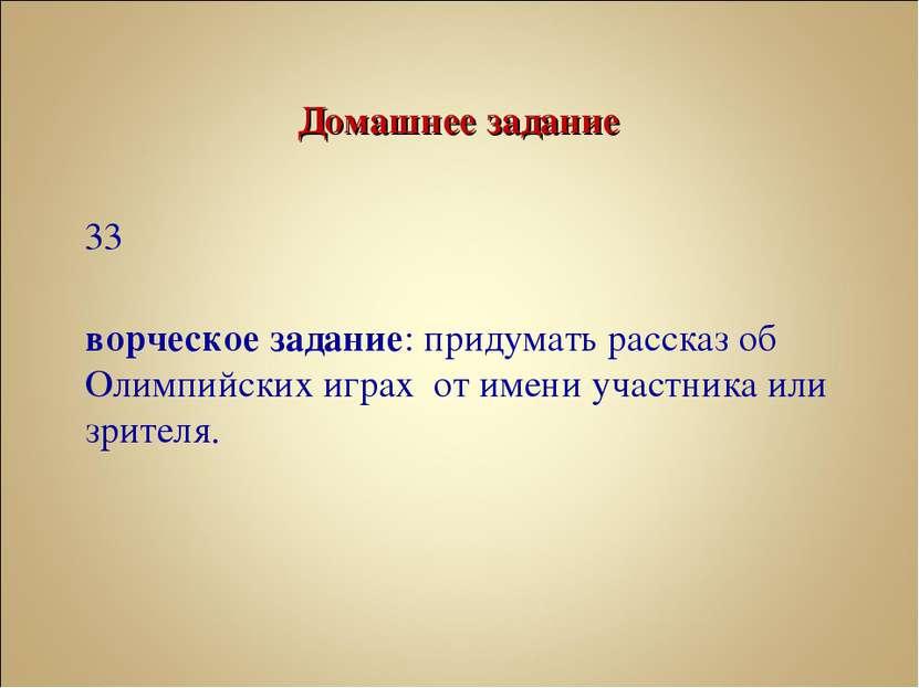 Домашнее задание §33 Творческое задание: придумать рассказ об Олимпийских игр...