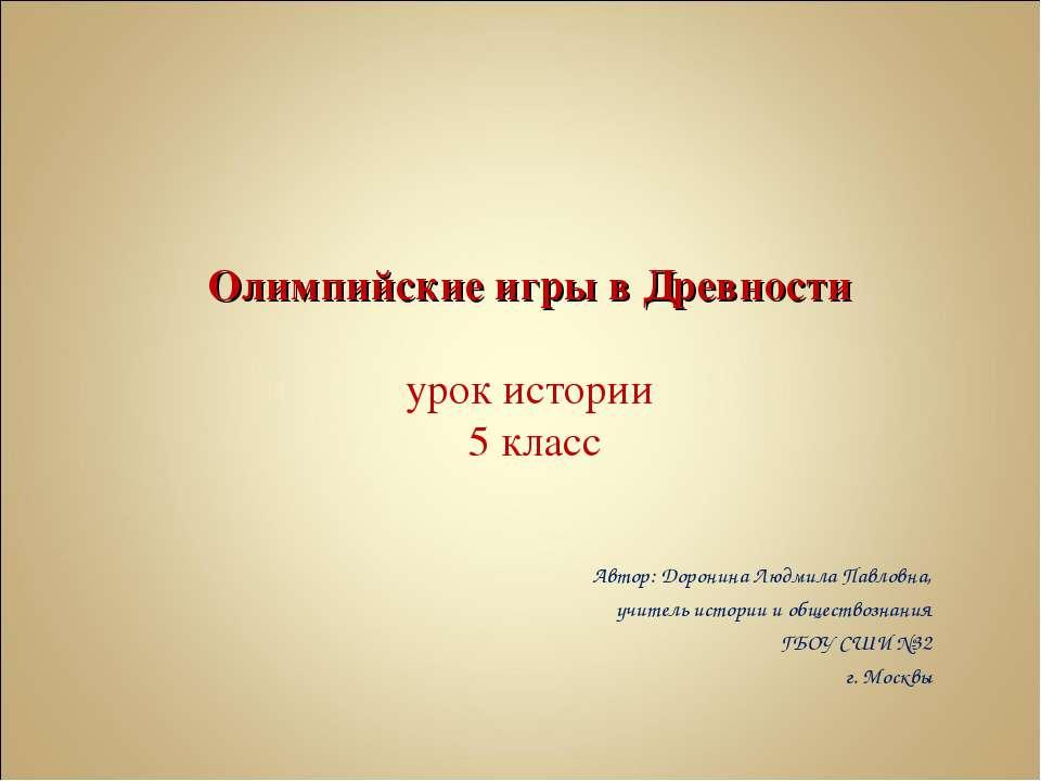 Олимпийские игры в Древности урок истории 5 класс Автор: Доронина Людмила Пав...