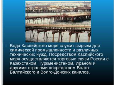 Вода Каспийского моря служит сырьем для химической промышленности и различных...