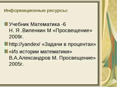Информационные ресурсы: Учебник Математика -6 Н. Я .Виленкин М «Просвещение» ...