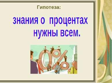 Гипотеза: .