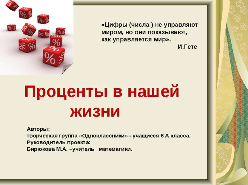 Проценты в нашей жизни Авторы: творческая группа «Одноклассники» - учащиеся 6...