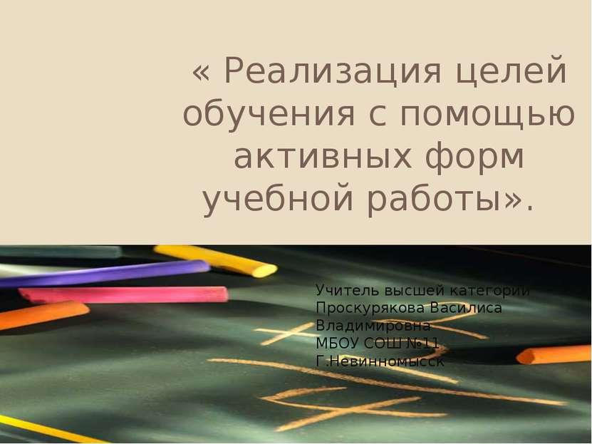 « Реализация целей обучения с помощью активных форм учебной работы». ». Учите...