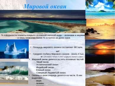 Мировой океан ¾ поверхности планеты покрыто сплошной пеленой воды – океанами ...