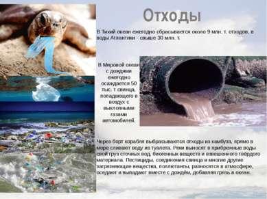 Отходы В Тихий океан ежегодно сбрасывается около 9 млн. т. отходов, в воды Ат...