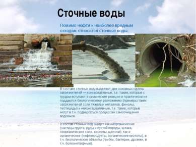 Сточные воды Помимо нефти к наиболее вредным отходам относятся сточные воды. ...