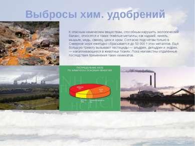 Выбросы хим. удобрений К опасным химическим веществам, способным нарушить эко...