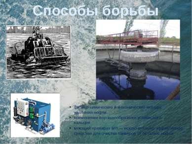 Способы борьбы физико-химические и механические методы удаления нефти примене...
