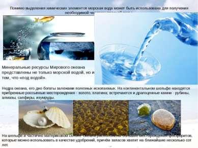 Помимо выделения химических элементов морская вода может быть использована дл...