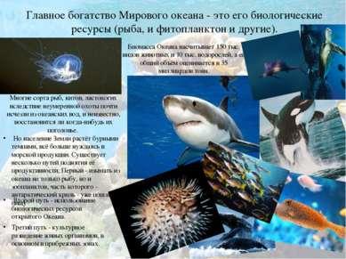 Главное богатство Мирового океана - это его биологические ресурсы (рыба, и фи...