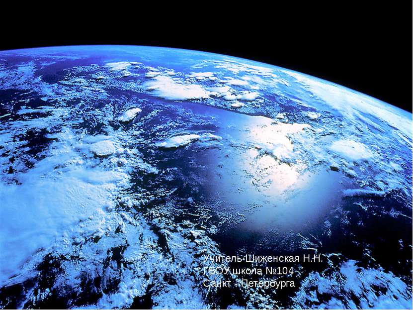 Проблемы мирового океана Учитель Шиженская Н.Н. ГБОУ школа №104 Санкт - Петер...
