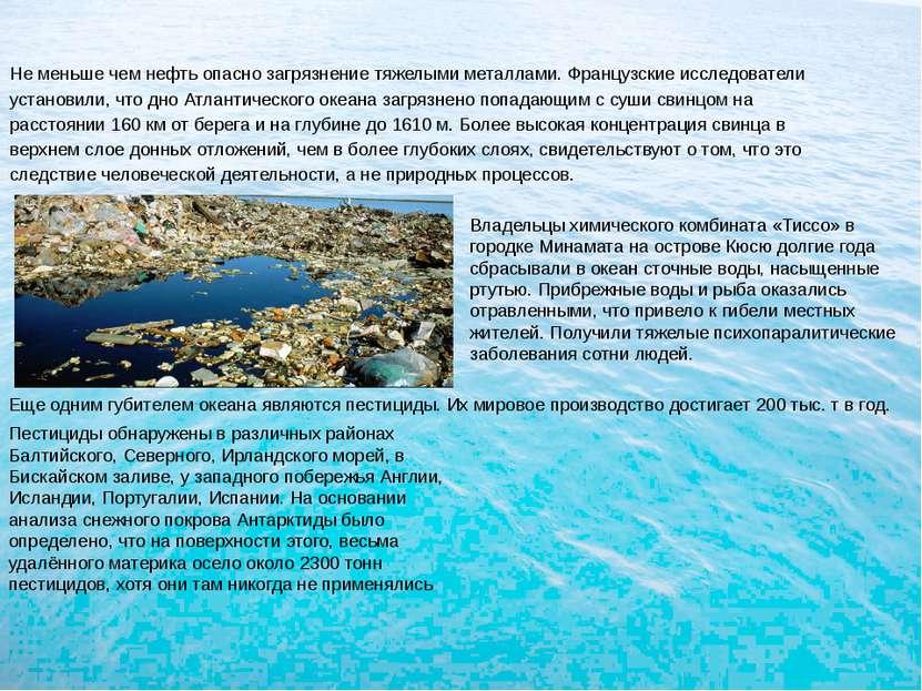 Не меньше чем нефть опасно загрязнение тяжелыми металлами. Французские исслед...