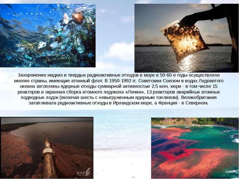 Захоронение жидких и твердых радиоактивных отходов в море в 59-60-е годы осущ...