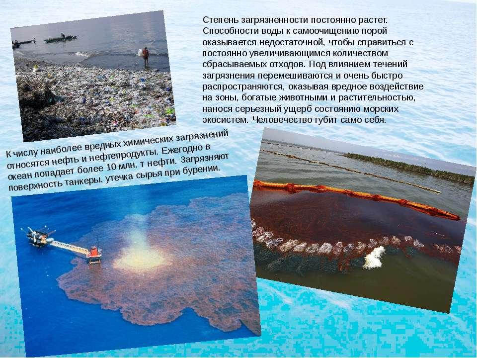 Степень загрязненности постоянно растет. Способности воды к самоочищению поро...
