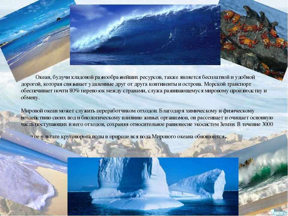 Океан, будучи кладовой разнообразнейших ресурсов, также является бесплатной и...