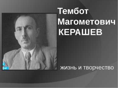 жизнь и творчество Тембот Магометович КЕРАШЕВ