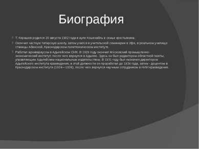 Биография Т. Керашев родился 20 августа 1902 года в ауле Кошехабль в семье кр...