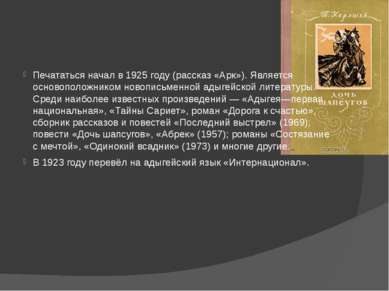 Печататься начал в 1925 году (рассказ «Арк»). Является основоположником новоп...