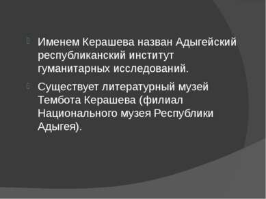 Именем Керашева назван Адыгейский республиканский институт гуманитарных иссле...