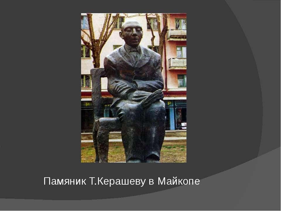 Памяник Т.Керашеву в Майкопе