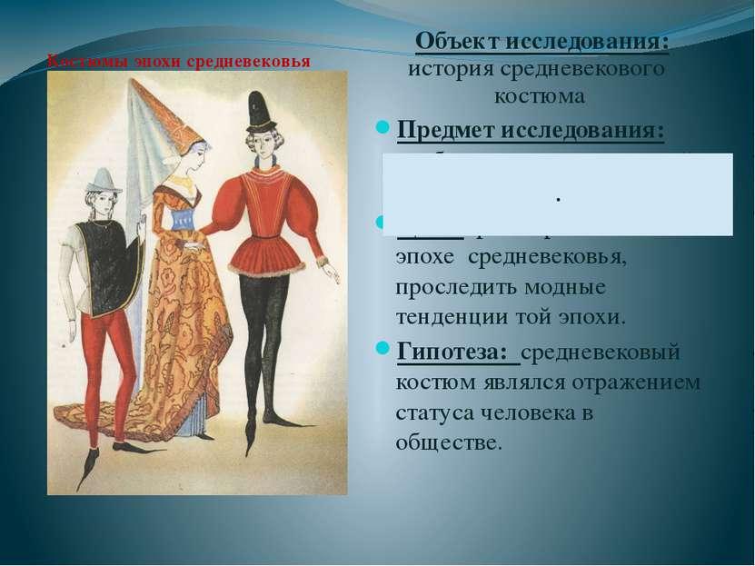 Костюмы эпохи средневековья Объект исследования: история средневекового костю...
