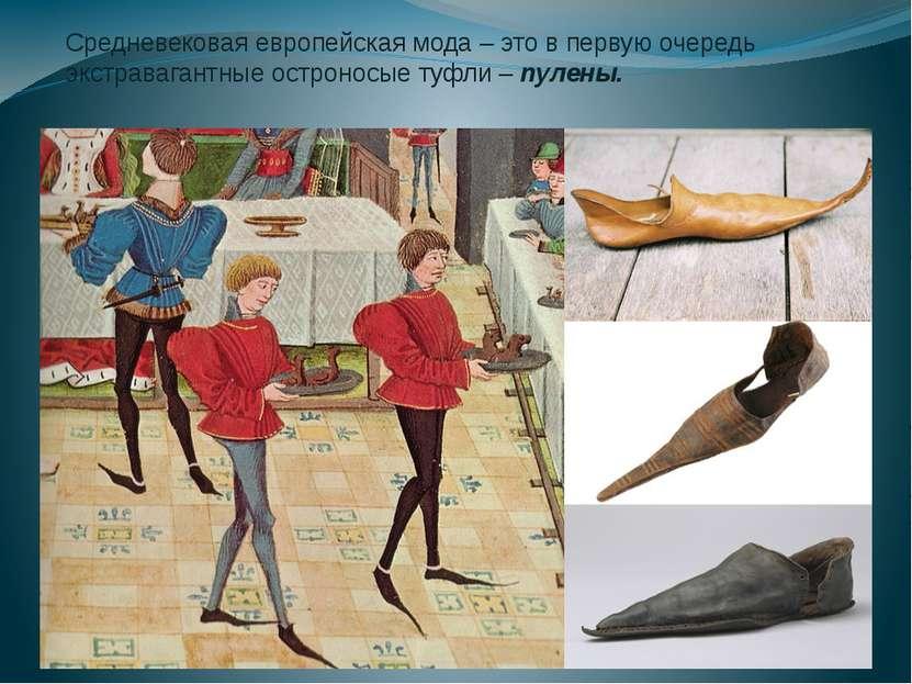 Средневековая европейская мода – это в первую очередь экстравагантные остроно...