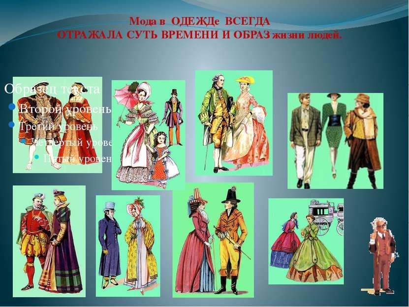 Мода в ОДЕЖДе ВСЕГДА ОТРАЖАЛА СУТЬ ВРЕМЕНИ И ОБРАЗ жизни людей.