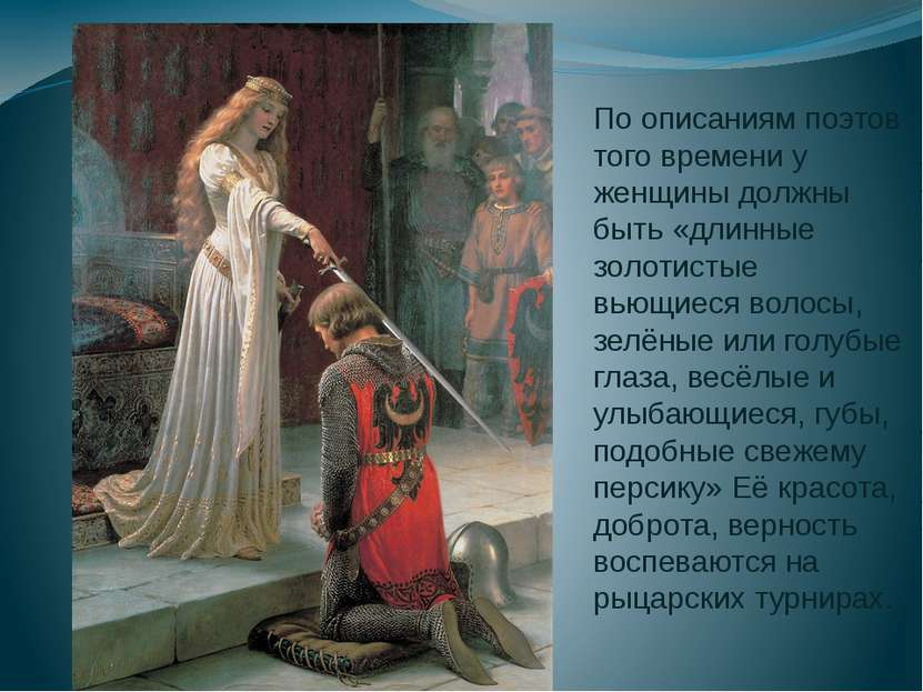 По описаниям поэтов того времени у женщины должны быть «длинные золотистые вь...