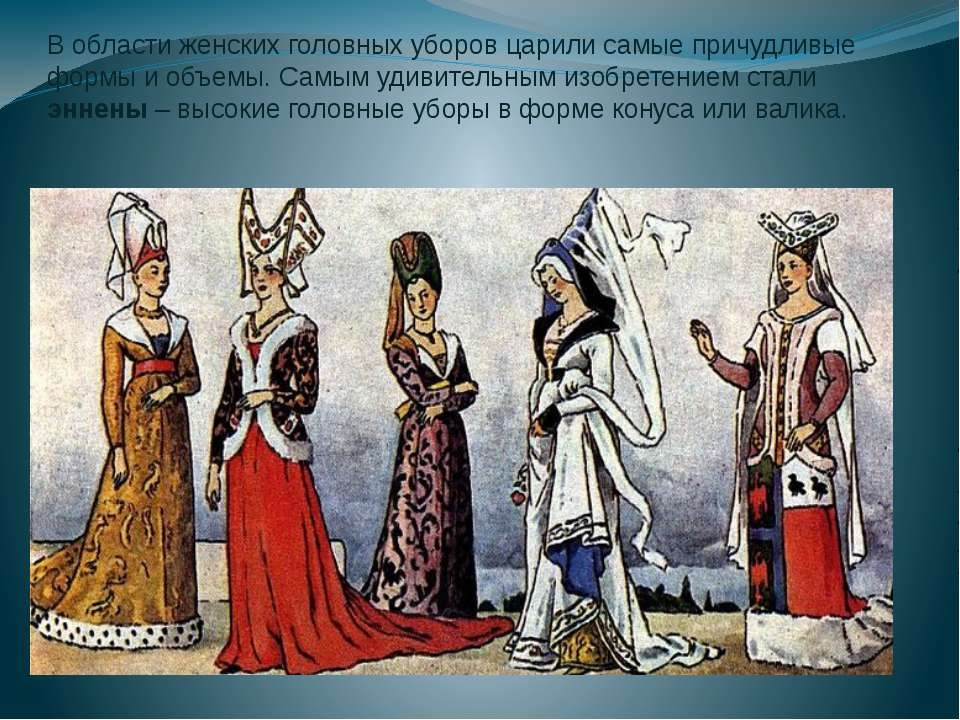 В области женских головных уборов царили самые причудливые формы и объемы. Са...