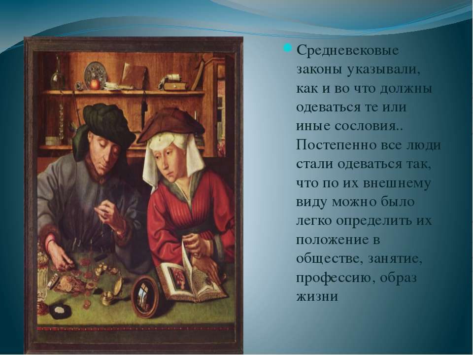 Менялы Средневековые законы указывали, как и во что должны одеваться те или и...