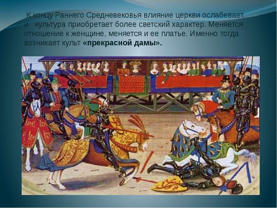 К концу Раннего Средневековья влияние церкви ослабевает, и культура приобрета...