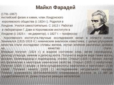 Пьер Кюри и Мария Склодовская-Кюри Когда французскому физикуПьеру Кюри(185...