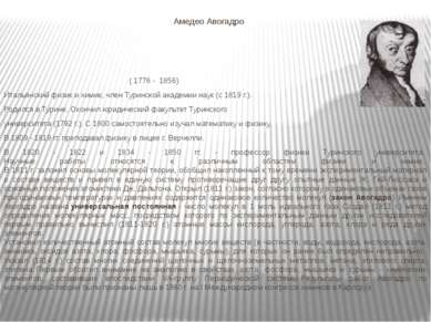 Дмитрий Иванович Менделеев (1834-1907) Дмитрий Иванович Менделеев - великий ...