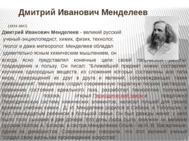 Владимир Васильевич Марковников (1837 - 1904) Русский химик - органик. Родилс...