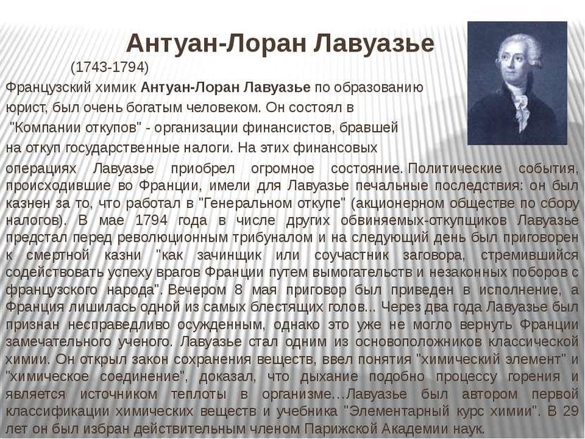 Ссылки сайтов: http://ru.wikipedia.org/wiki/Химия http://www.physchem.chimfa...
