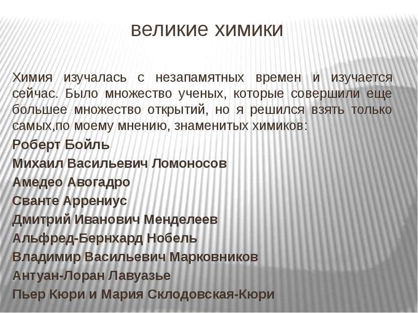 Михаил Васильевич Ломоносов (1711 - 1765) Русский ученый, академик Петербургс...