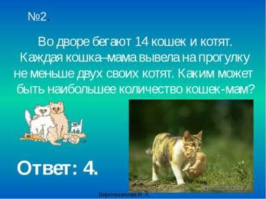 №2. Во дворе бегают 14 кошек и котят. Каждая кошка–мама вывела на прогулку не...