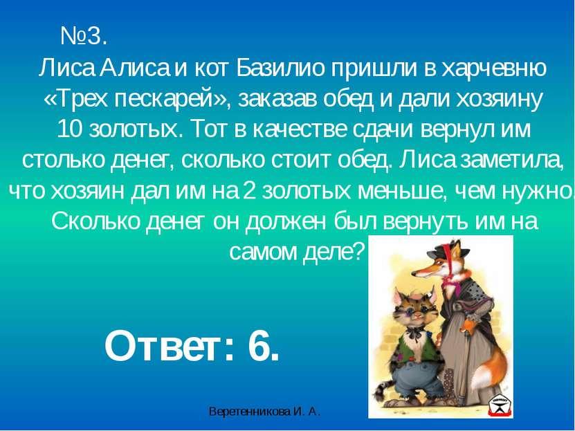 №3. Лиса Алиса и кот Базилио пришли в харчевню «Трех пескарей», заказав обед ...