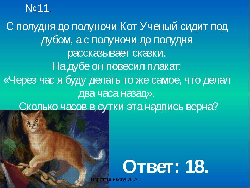 №11. С полудня до полуночи Кот Ученый сидит под дубом, а с полуночи до полудн...