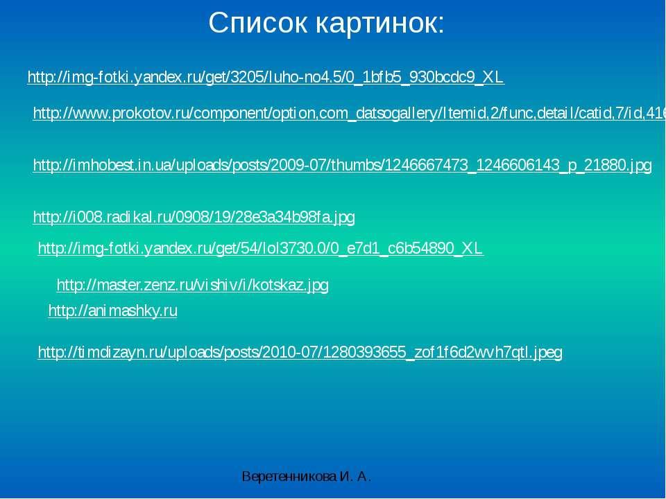 Список картинок: http://img-fotki.yandex.ru/get/3205/luho-no4.5/0_1bfb5_930bc...