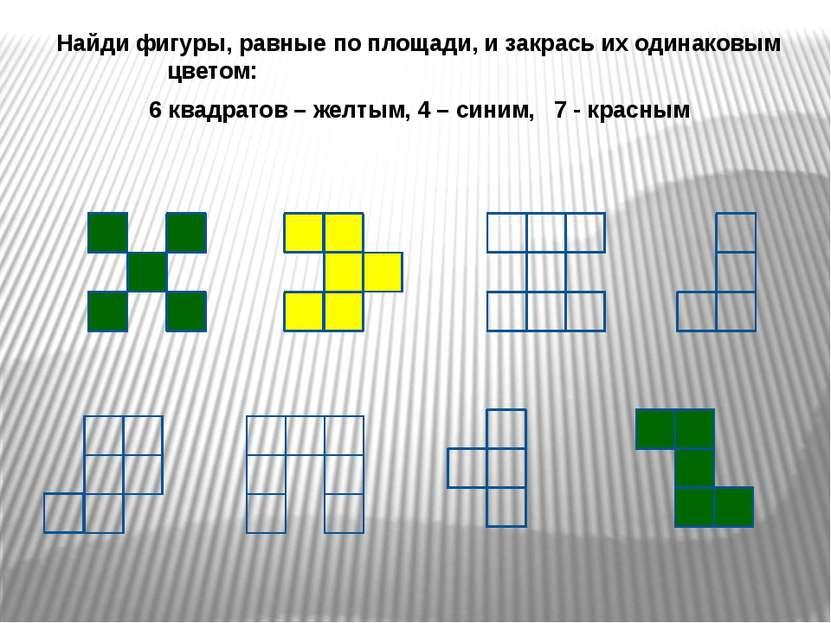 Найди фигуры, равные по площади, и закрась их одинаковым цветом: 6 квадратов ...