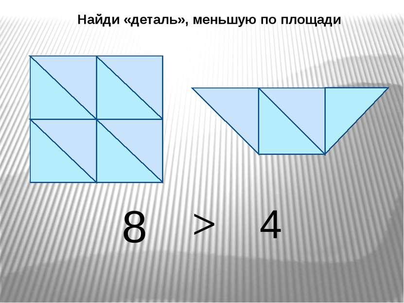 8 4 Найди «деталь», меньшую по площади