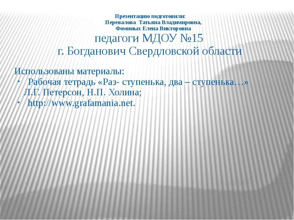 Презентацию подготовили: Перевалова Татьяна Владимировна, Фоминых Елена Викто...