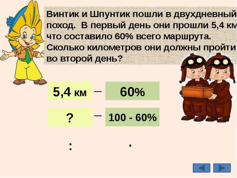 Винтик и Шпунтик пошли в двухдневный поход. В первый день они прошли 5,4 км, ...