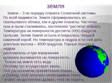 Земля – 3 по порядку планета Солнечной системы. По всей видимости, Земля сфор...